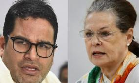 sonia-gandhi-to-take-final-call-on-induction-of-prashant-kishor-into-party-sources