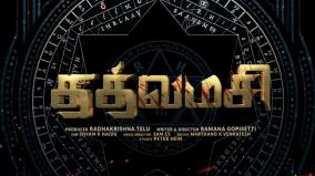 tatvamasi-concept-poster-released