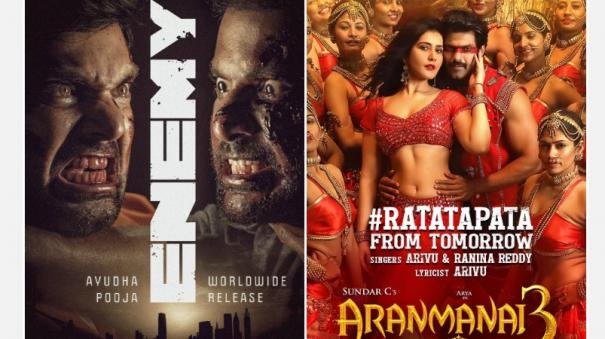 2-arya-movies-release-in-same-date