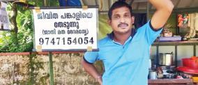 kerala-tea-shop-owner-searching-bride-through-ad-board