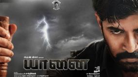arun-vijay-hari-film-titled-as-yaanai