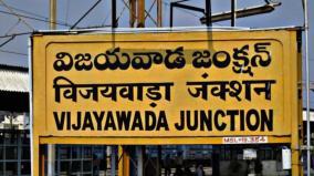 vijayawada-railway-station-staff-protest