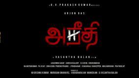 vasantha-balan-next-movie-first-look-released