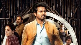 sivakarthikeyan-starring-doctor-in-theatres-from-october