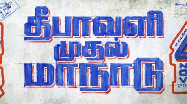 maanaadu-will-release-on-diwali