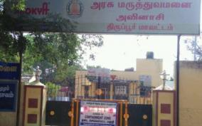 doctors-tested-positive-for-corona-virus-in-tirupur-avinasi-hospital