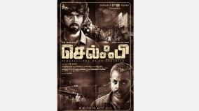 gvprakash-and-gautham-menon-starring-selfie-first-look-released