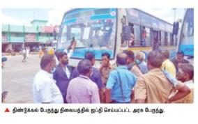 government-bus-seized-in-dindigul