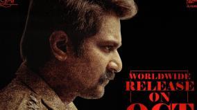 ruthra-thandavam-release-date-announced