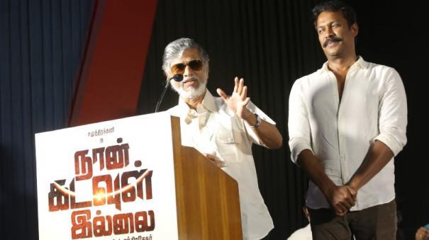 sac-speech-at-naan-kadavul-illai-trailer-launch