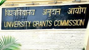 ugc-circular-on-caste-discriminations-in-colleges