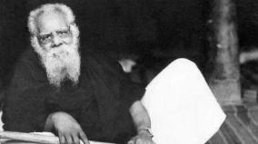 facts-about-periyar