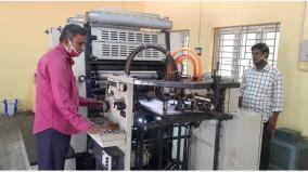 thanjavur-tamiluniversity-printing-machine