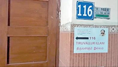 congress-mp-jayakumar-gives-his-government-house-to-thiruvallur-people