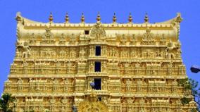 finance-issue-for-padmanabha-swamy-temple