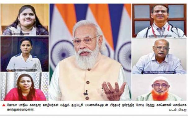 pm-modi-condemns-congress