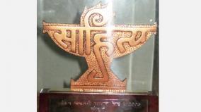sahitya-akademi-award-for-best-translation