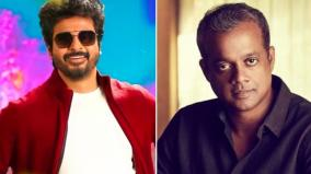 gautham-menon-doing-a-cameo-role-in-sivakarthikeyan-starring-don