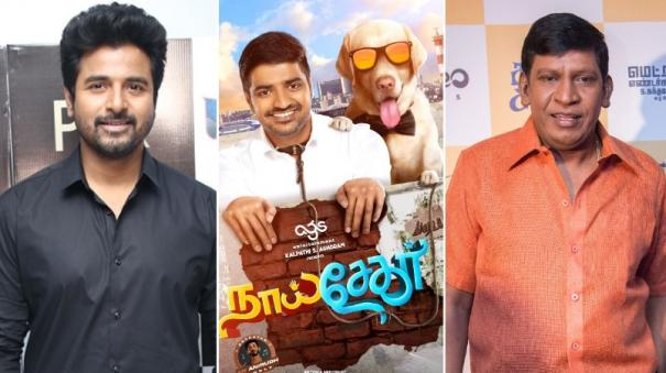 sivakarthikeyan-comment-about-naai-sekar-title-issue