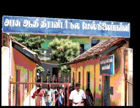 adi-dravidar-welfare-schools
