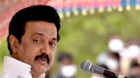 business-conclave-by-cm-mk-stalin