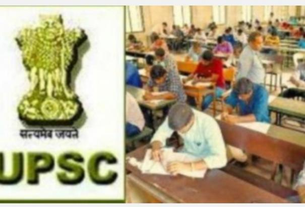 upsc-civil-services-2020-results-declared