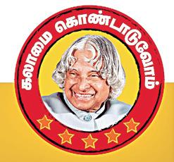 online-conference-about-abdul-kalam