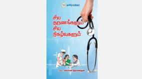 hindu-tamil-publications