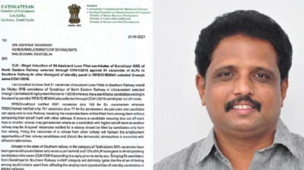 su-venkatesan-mp-condemns-railway-exam-discrimination-writes-to-minister