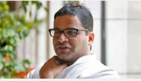 west-bengal-bjp-claims-prashant-kishor-registered-as-voter-in-poll-bound-bhabanipur