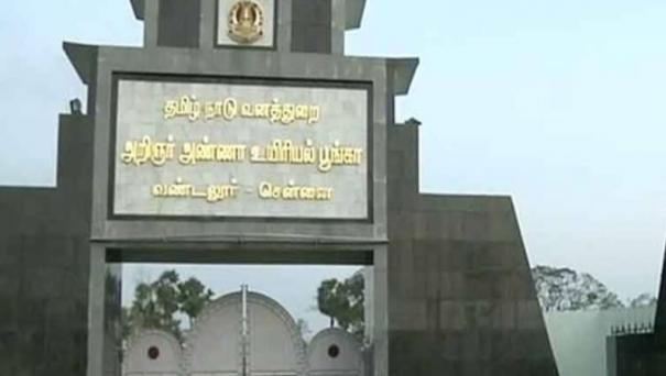 interested-companies-can-help-vandalur-park-there-is-tax-exemption