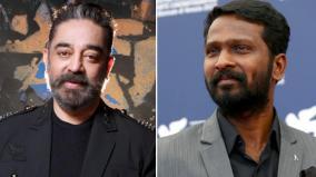 kamal-and-vetrimaran-team-up-for-a-movie-says-sripriya