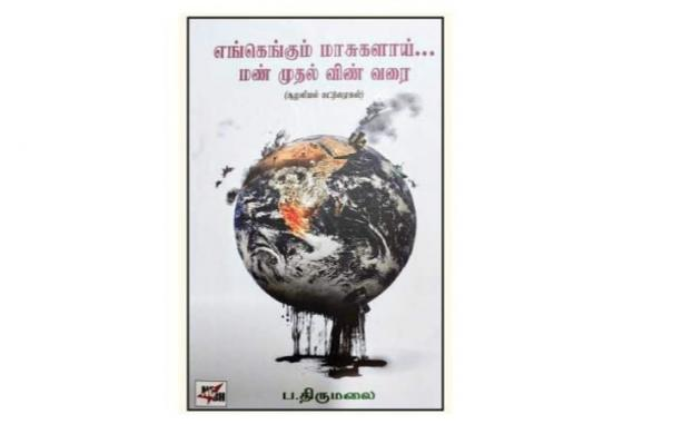 environmental-books