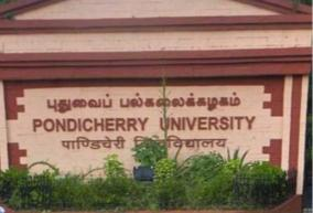 pondicherry-central-university-has-changed-the-temporary-registrar-to-co-registrar-due-to-strong-opposition