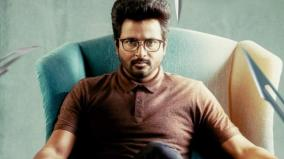 sivakarthikeyan-starring-doctor-released-in-theatres