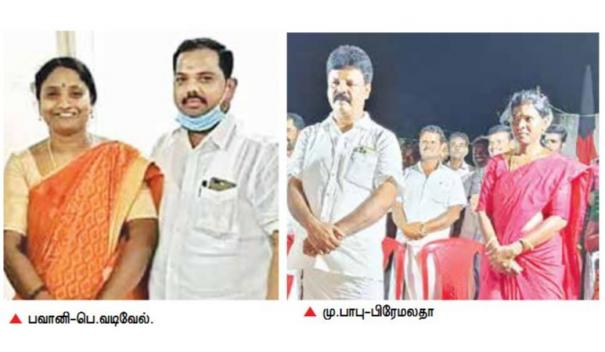 couples-won-in-rural-elections