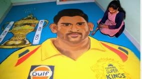 congratulations-on-winning-the-csk-cup-the-fan-who-drew-dhoni-in-rangoli