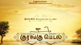 madubanakadai-director-kamalakannan-new-movie-announced