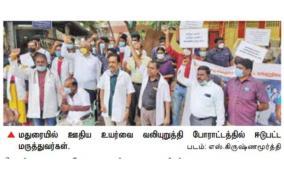 govt-doctors-protest-in-madurai