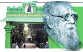 how-scheduled-caste-people-joined-in-pachaiyappan-college