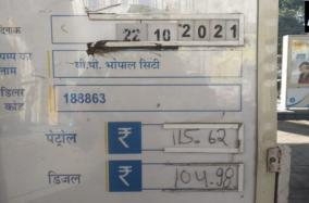 petrol-and-diesel-prices-in-bhopal-at-rs-115-62-per-litre-and-104-98-per-litre-respectively