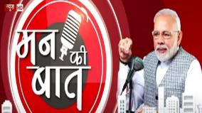 pm-modi-urges-people-to-go-vocal-for-local-in-upcoming-festive-season