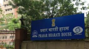 prasar-bharati-auction-announcement