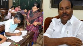 polytechnic-lecturer-post-exam-pmk-chief-ramdoss-insists-on-exam-centre-issue-to-be-sorted-out